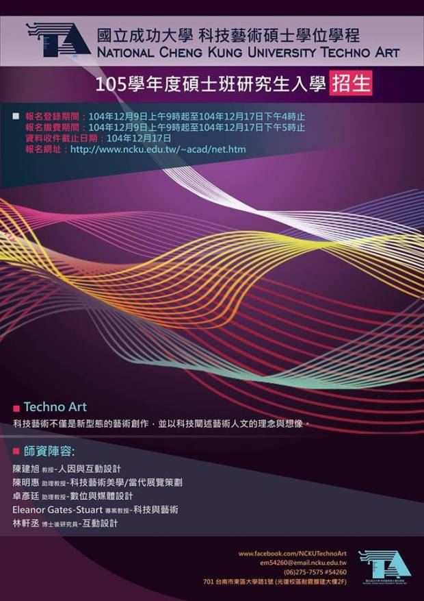 Techno Art Poster @ NCKU