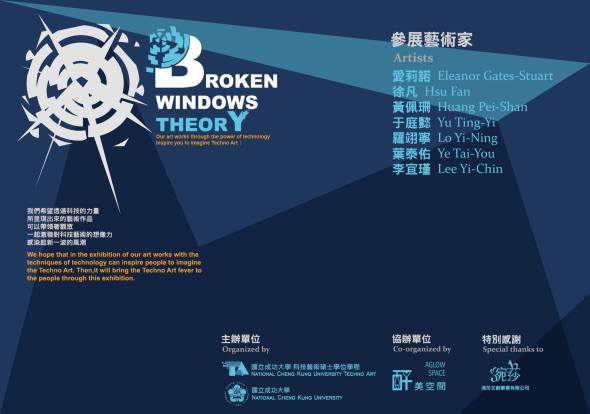 NCKU @ Techno Art Exhibition: Broken Windows Theory